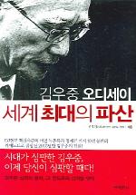 세계 최대의 파산(김우중 오디세이)