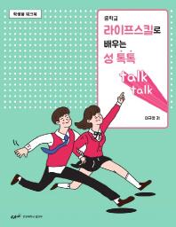중학교 라이프스킬로 배우는 성 톡톡(학생용)