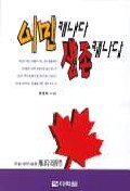 이민 캐나다 생존 캐나다