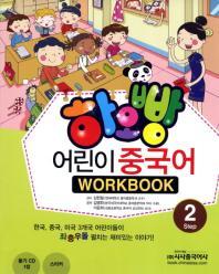 어린이 중국어. 2(WorkBook)(하오빵)(CD1장포함)