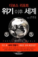 위기 이후 세계