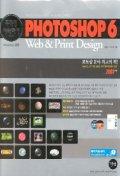 PHOTOSHOP 6 WEB & PRINT DESIGN 무작정 따라하기(CD-ROM 2장 포함)