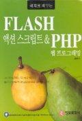 FLASH 액션 스크립트 & PHP 웹 프로그래밍(예제로 배우는)(CD-ROM 1장 포