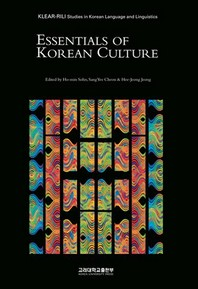 Essentials Of Korean Culture(양장본 HardCover)
