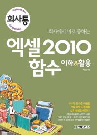 엑셀 2010 함수 이해 활용