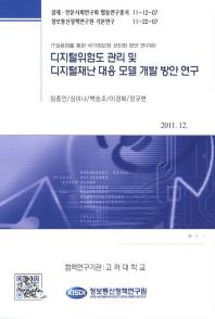 디지털위험도 관리 및 디지털재난 대응 모델 개발 방안 연구(2011. 12)(경제인문사회연구회 협동연구총서 1