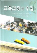 교육과정과 수업