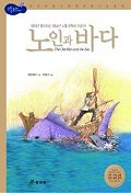 노인과바다(논리논술대비 고학년 세계명작 8)