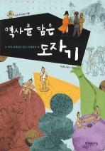 역사를 담은 도자기: 고려시대에서 조선 시대까지(숨은역사찾기 5)
