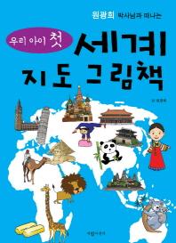 우리 아이 첫 세계 지도 그림책