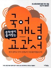 국어 개념 교과서(중학생이 즐겨찾는)