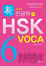 신HSK 6급 VOCA(전공략)