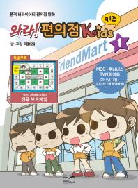 와라 편의점 Kids. 1(부록포함)