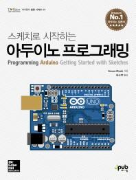 아두이노 프로그래밍(스케치로 시작하는)(제이펍의 로봇 시리즈 3)(양장본 HardCover)