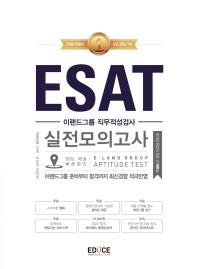 ESAT 이랜드그룹 직무적성검사 실전모의고사(2015)(에듀스)
