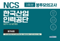 한국산업인력공단 일반직 6급 일반행정 필기시험 봉투모의고사(3회분)(2019 상반기)