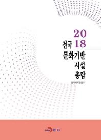 전국 문화기반 시설 총람(2018)