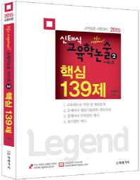 신태식 교육학논술 시리즈. 2: 핵심 139제(2015)