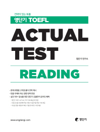 영단기 TOEFL Actual Test Reading
