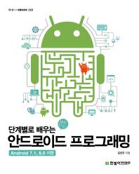 안드로이드 프로그래밍(단계별로 배우는)(IT CookBook 222)