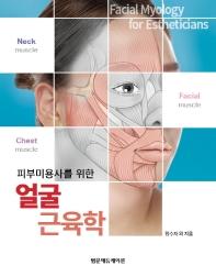 피부미용사를 위한 얼굴 근육학(양장본 HardCover)