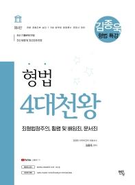 김종욱 형법 특강 4대천왕(2021)(4판)
