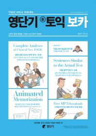 영단기 신토익 보카(2017)