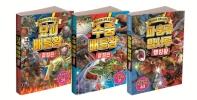 미스터리 과학도감 1~3권 세트(미스터리 과학도감)(전3권)