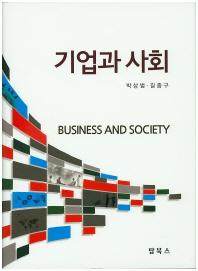 기업과 사회(양장본 HardCover)