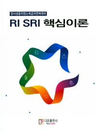 RI SRI 핵심이론