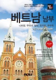 트래블로그 베트남 남부(2019~2020)
