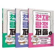 천재 탐정 퍼즐 세트(추리로 세 마리 토끼 한 번에 잡는)(전3권)