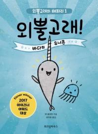 외뿔고래! 바다의 유니콘(외뿔고래와 해파리 1)(양장본 HardCover)