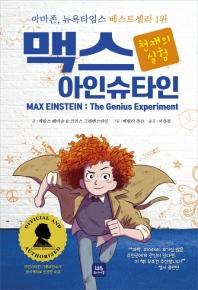 맥스 아인슈타인: 천재의 실험