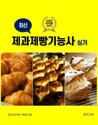 제과제빵기능사 실기(2020)(최신)