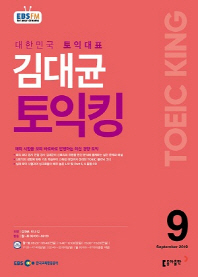 김대균 토익킹(2018년 9월호)