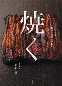 [해외]燒く 日本料理素材別炭火燒きの技法