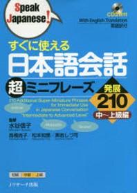 すぐに使える日本語會話超ミニフレ-ズ發展210 中~上級編