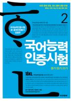 국어능력인증시험. 2: 듣기 읽기 쓰기