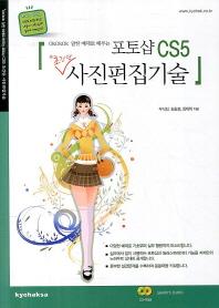 포토샵 CS5 초간단 사진편집기술(CD1장포함)