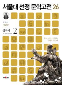 삼국지. 2 【적벽대전 (환관의 후예 '조조' vs 강동의 호랑이 '손권'ㆍ유황숙 '유비' 연합군】