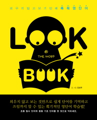 LOOK BOOK 영단어