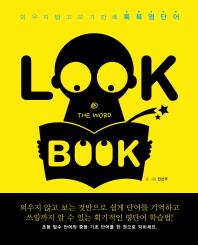 LOOK BOOK 영단어(CD1장포함)
