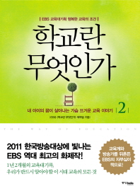 학교란 무엇인가. 2: EBS 교육대기획 행복한 교육의 조건