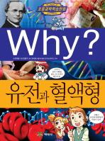 Why 유전과 혈액형(초등과학학습만화)(양장본 HardCover)