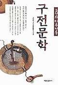 구전문학(조선의 민속전통)