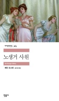노생거 사원(세계문학전집 363)