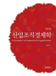 산업조직경제학(5판)