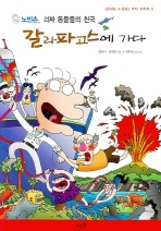 노빈손 괴짜 동물들의 천국 갈라파고스에 가다(신나는 노빈손 가다 시리즈 3)