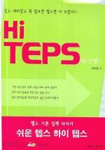 HI TEPS (하이 텝스)(CD2장포함)